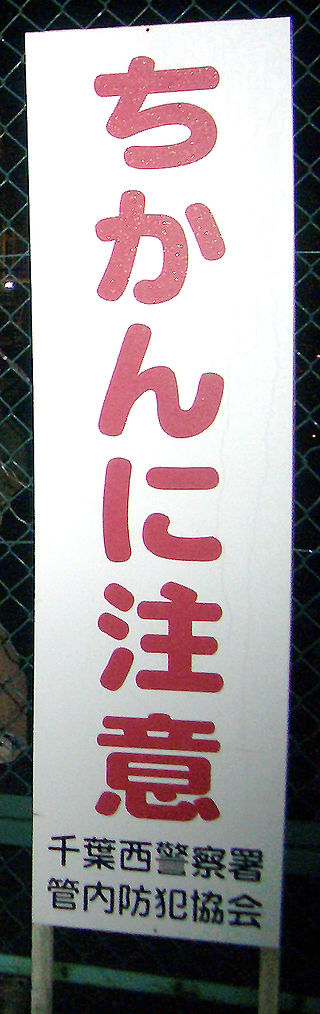 590_Chikan_Sign